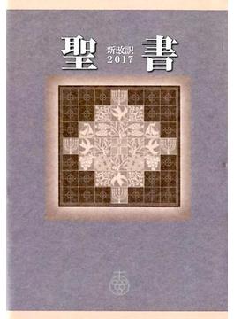 2017 聖書 新改訳