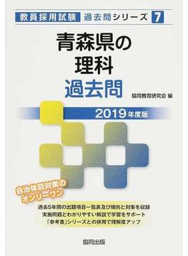 青森県の理科過去問 2019年度版