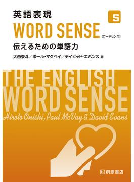 英語表現WORD SENSE伝えるための単語力