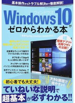 Windows10がゼロからわかる本(三才ムック)