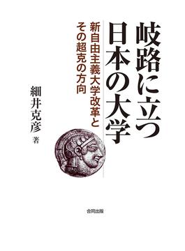 岐路に立つ日本の大学 新自由主義大学改革とその超克の方向