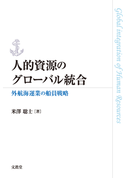 人的資源のグローバル統合 外航海運業の船員戦略