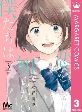 恋を知らない僕たちは 3(マーガレットコミックスDIGITAL)