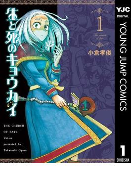 生と死のキョウカイ 1(ヤングジャンプコミックスDIGITAL)