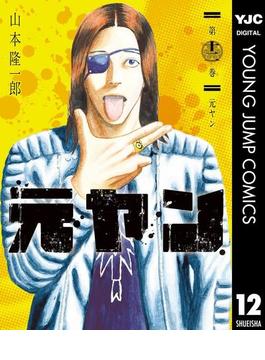 元ヤン 12(ヤングジャンプコミックスDIGITAL)