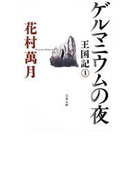 【全1-4セット】王国記(文春文庫)