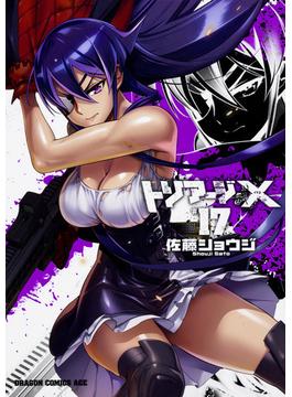 トリアージX 17 (ドラゴンコミックスエイジ)(ドラゴンコミックスエイジ)