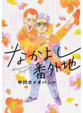 なかよし番外地 (BEAM COMIX)(ビームコミックス)