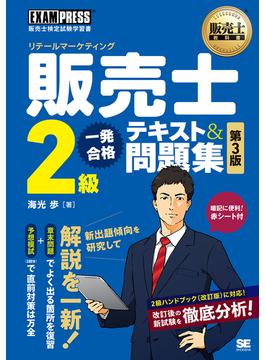 販売士2級一発合格テキスト&問題集 販売士検定試験学習書 第3版