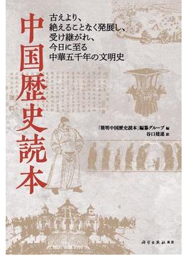 中国歴史読本 古えより、絶えることなく発展し、受け継がれ、今日に至る中華五千年の文明史
