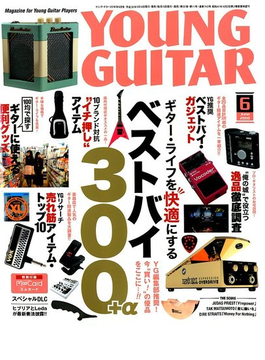 YOUNG GUITAR (ヤング・ギター) 2018年 06月号 [雑誌]