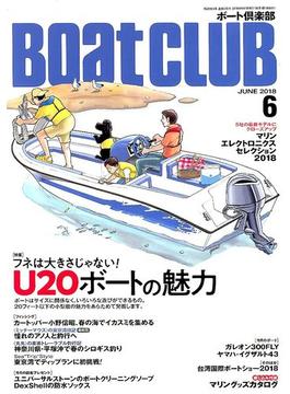 Boat CLUB (ボートクラブ) 2018年 06月号 [雑誌]