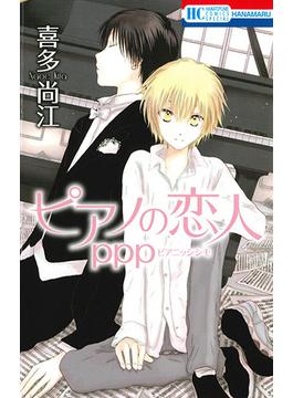 ピアノの恋人ppp(花とゆめCOMICS SPECIAL) 2巻セット(花とゆめコミックス)