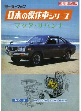 【オンデマンドブック】モーターファン 日本の傑作車シリーズ NO.5 マツダ・サバンナ