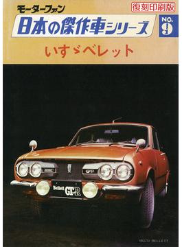 【オンデマンドブック】モーターファン 日本の傑作車シリーズ NO.9 いすずベレット