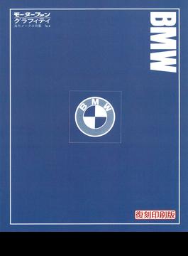 【オンデマンドブック】モーターファングラフィティ NO.4 BMW