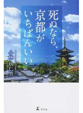 死ぬなら、京都がいちばんいい