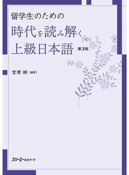 留学生のための時代を読み解く上級日本語 第3版