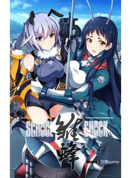 【1-5セット】雛蜂(MangaX)
