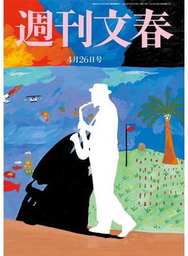 週刊文春 4月26日号