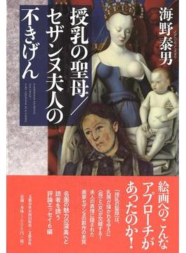 授乳の聖母/セザンヌ夫人の不きげん