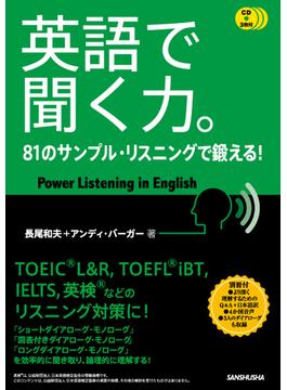 英語で聞く力。 81のサンプル・リスニングで鍛える!