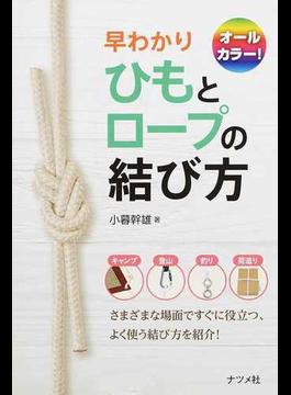 早わかりひもとロープの結び方