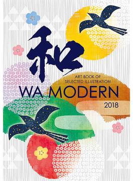 和モダン 和モダンの世界を描く100名の作家によるアートブック作品集 2018