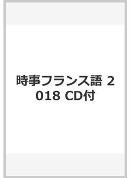 時事フランス語 2018 CD付