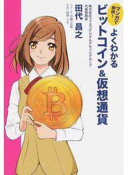 マンガで納得!よくわかるビットコイン&仮想通貨