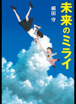 未来のミライ(角川文庫)