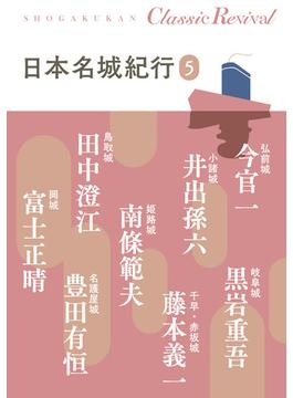 日本名城紀行 5