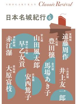 日本名城紀行 6