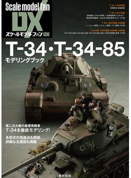 T−34・T−34−85モデリングブック