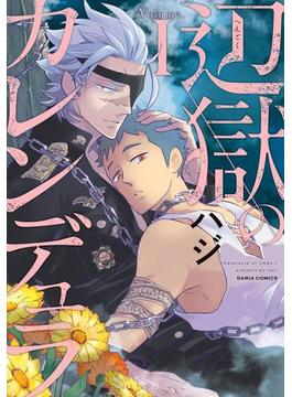 【全1-2セット】辺獄のカレンデュラ(ダリアコミックスe)