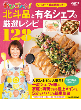 北斗晶と有名シェフの厳選レシピ128品 TBSテレビおびゴハン!(レタスクラブMOOK)