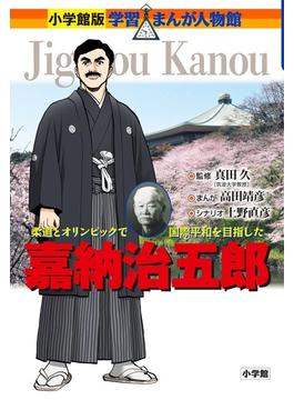 嘉納治五郎 柔道とオリンピックで国際平和を目指した (小学館版学習まんが人物館)(小学館版 学習まんが人物館)