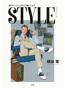 STYLE 男のファッションはボクが描いてきた 1979−2018