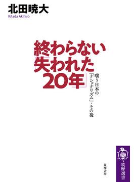 終わらない「失われた20年」 嗤う日本の「ナショナリズム」・その後(筑摩選書)