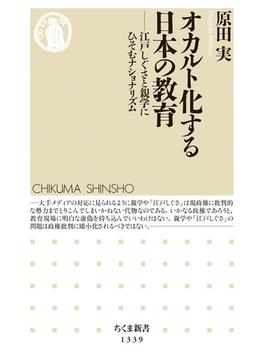 オカルト化する日本の教育 江戸しぐさと親学にひそむナショナリズム(ちくま新書)