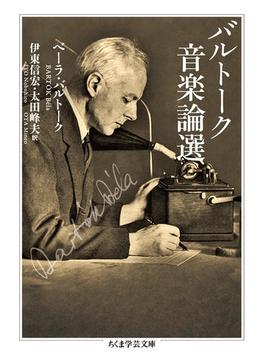 バルトーク音楽論選(ちくま学芸文庫)