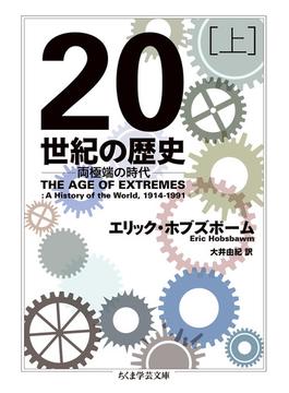 20世紀の歴史 両極端の時代 上(ちくま学芸文庫)