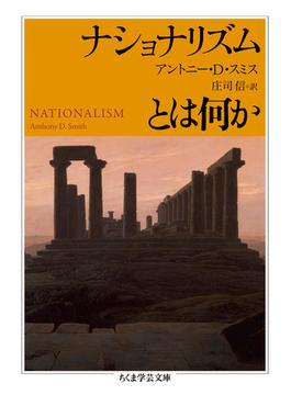 ナショナリズムとは何か(ちくま学芸文庫)