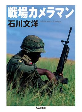 戦場カメラマン(ちくま文庫)