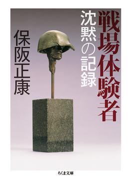 戦場体験者 沈黙の記録(ちくま文庫)