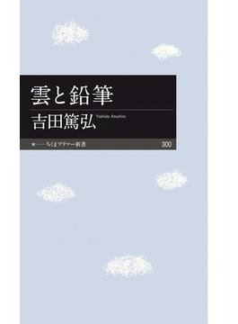 雲と鉛筆(ちくまプリマー新書)