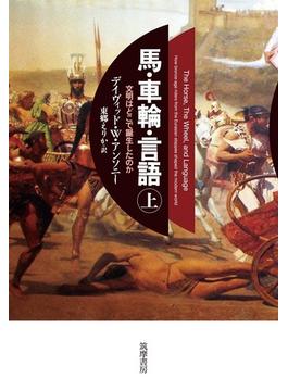馬・車輪・言語 文明はどこで誕生したのか 上