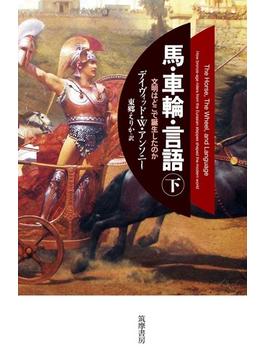 馬・車輪・言語 文明はどこで誕生したのか 下