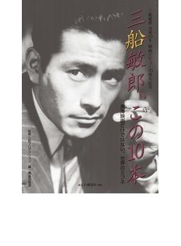 三船敏郎、この10本 黒澤映画だけではない、世界のミフネ 三船敏郎没後20年・映画デビュー70周年記念