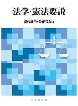 法学・憲法要説